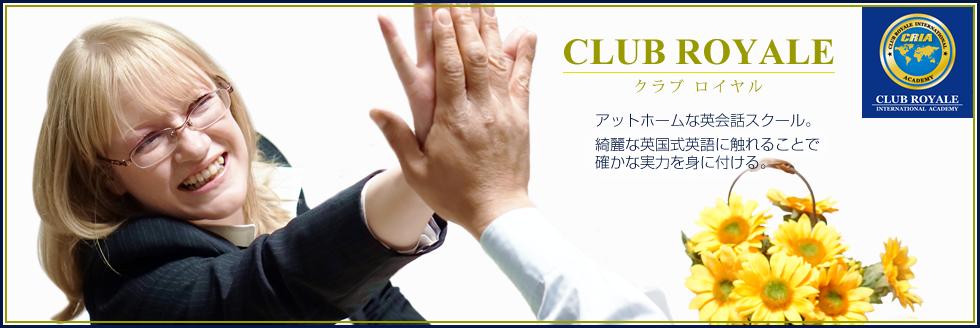 埼玉県さいたま市大宮区にある100%月謝制の英会話スクール、クラブロイヤルインターナショナルアカデミー