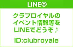 クラブロイヤル LINE
