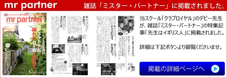 雑誌「ミスター・パートナー」クラブロイヤル